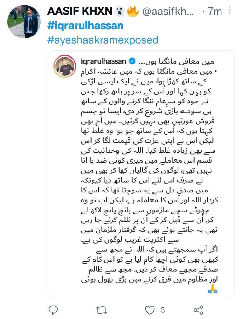 Iqrar Ul Hassan Seeks Forgiveness from Pakistanis - Emotional Video
