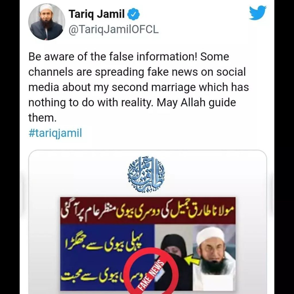 Mulana Tariq Jameel Responds To News About His Second Marriage